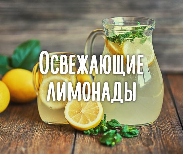 В настоящее лето со смузи и лимонадами