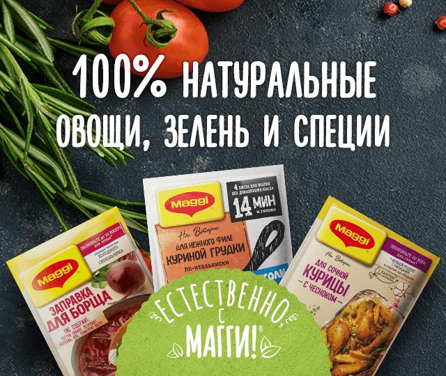 100% овощи, зелень и специи
