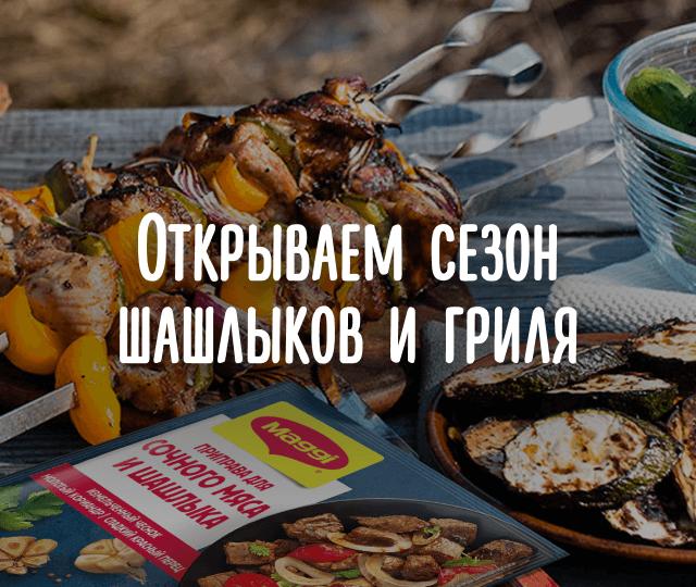 Рецепты шашлыка и гриля