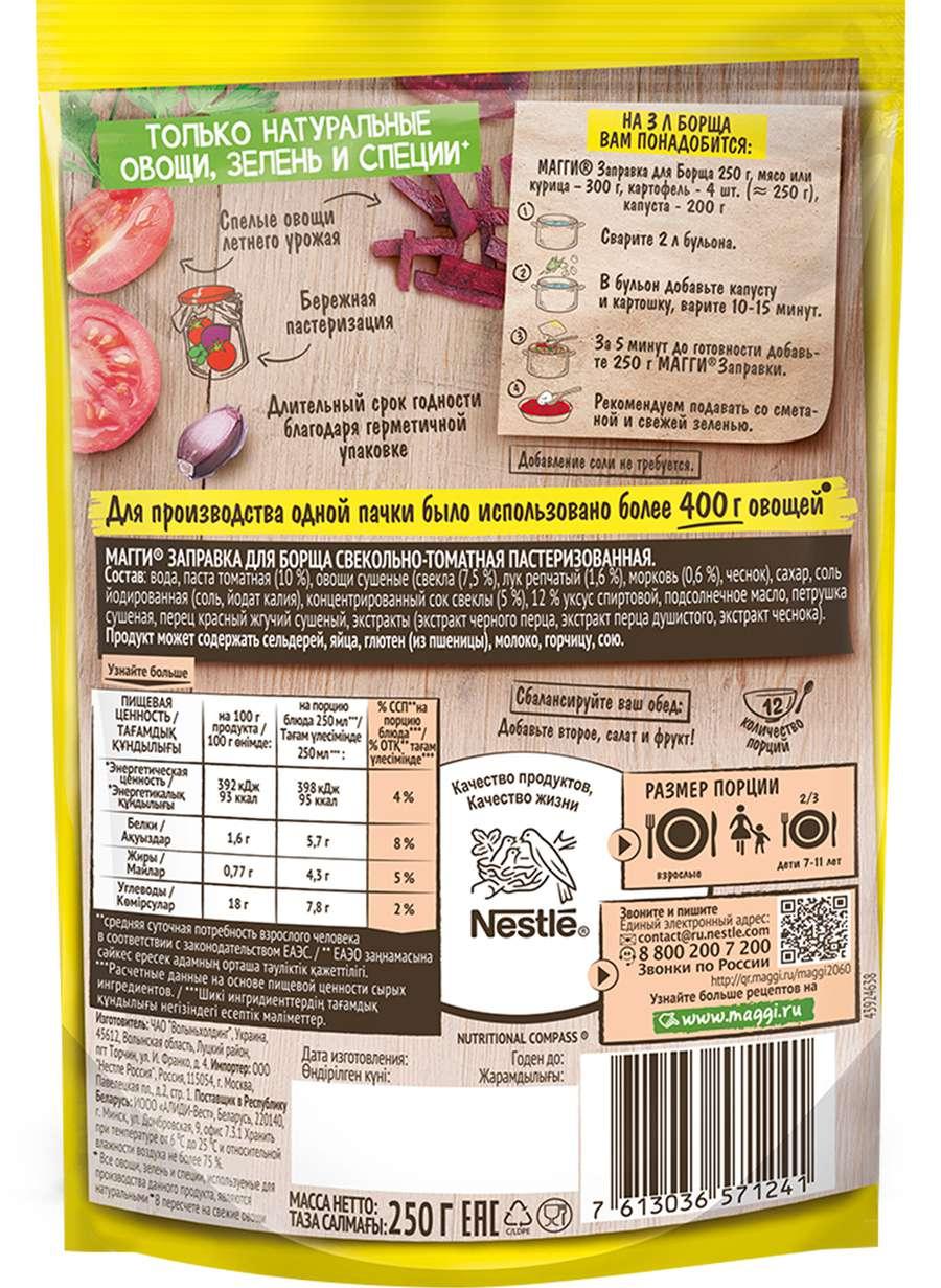 борщ рецепт с магги заправкой