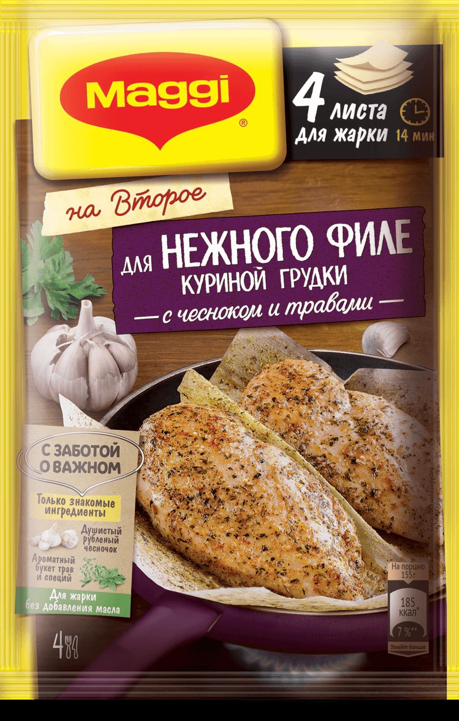Гречка по -купечески Магги - пошаговый рецепт с фото на Повар. ру 100