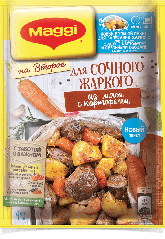 Гречка по -купечески Магги - пошаговый рецепт с фото на Повар. ру 61