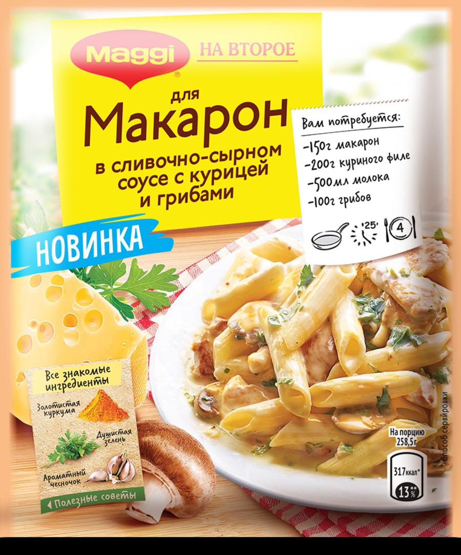 Сливочно грибной соус для макарон рецепт